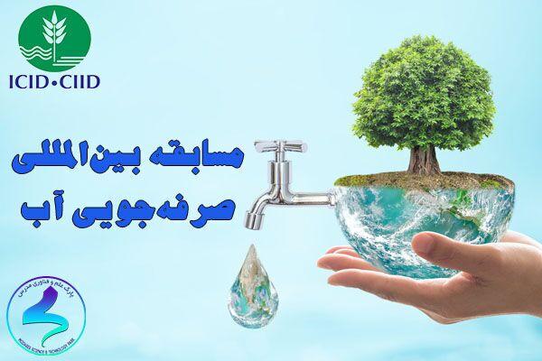 باحثان إيرانيان يفوزان بجائزة ترشيد استهلاك المياه الدولية