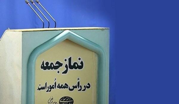عدم إقامة صلاة الجمعة هذا الأسبوع في طهران