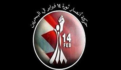 حركة انصار شباب ثورة 14 فبراير تستنكر الاحكام الجائرة بحق قاصرين