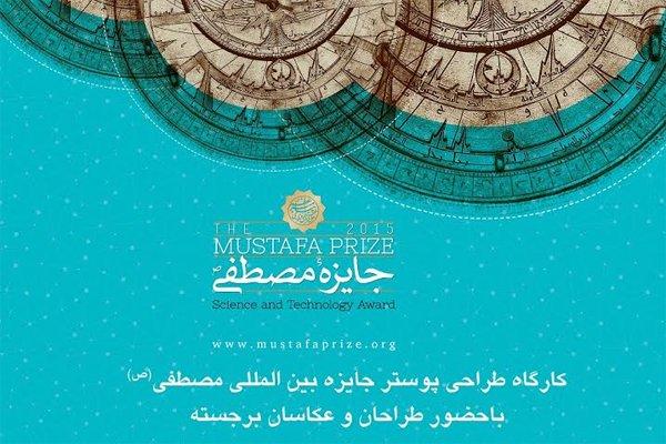 2017 Mustafa(pbuh) Prize laureates were announced
