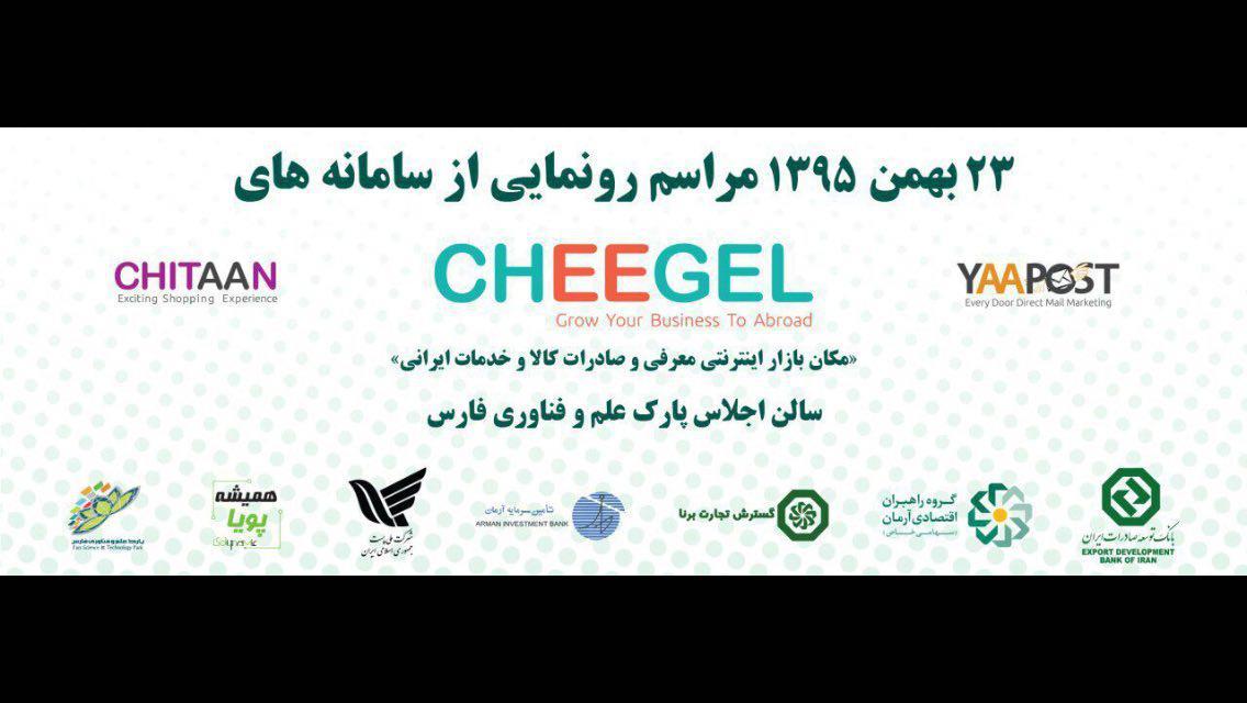 Iran to unveil international online market place