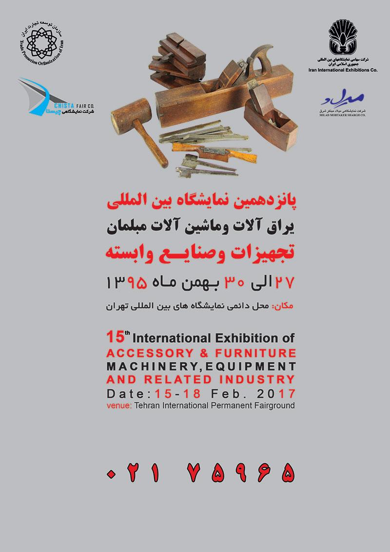 Iran holds int'l furniture machinery, equipment