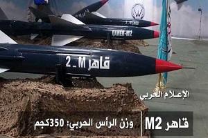 Yemeni army unveils mid-range ballistic missile: Images + video
