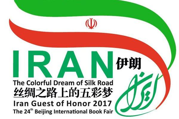 Iran to join Beijing int'l book fair