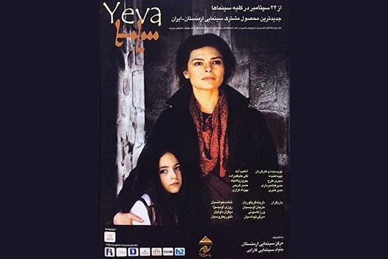 Iran's 'Yeva' movie to be screened in Armenian cinemas