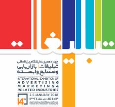 Iran hosts int'l advertising, marketing expo