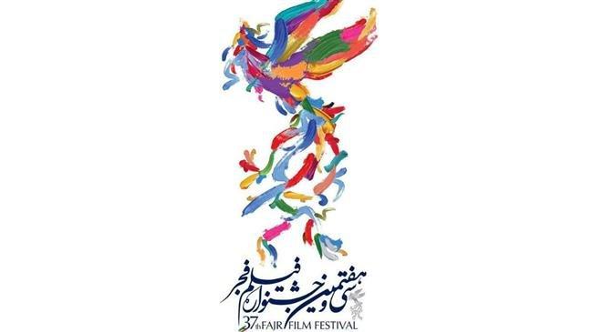 Iran's 37th Fajr Film Festival opens in Tehran