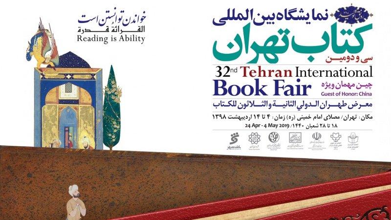 32nd Tehran Intl. Book Fair kicks off