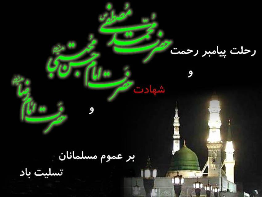 شهادت حضرت محمد و امام حسن مجتبی (ع)