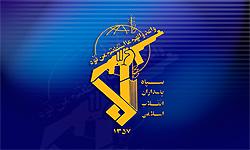 سپاه پاسداران انقلاب اسلامي در گذر زمان