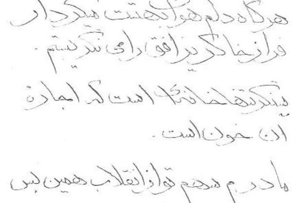 شهید صادق مزدستان - دستنوشتههای تکاندهنده شهید 9دی + تصاویر