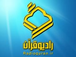 """پخش زنده تلاوت """"حامد شاکرنژاد"""" از رادیو قرآن"""