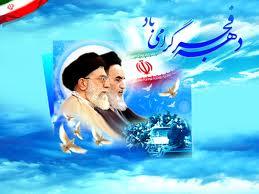 اطلاعیه دعوت به راهپیمایی یوم الله ۲۲ بهمن