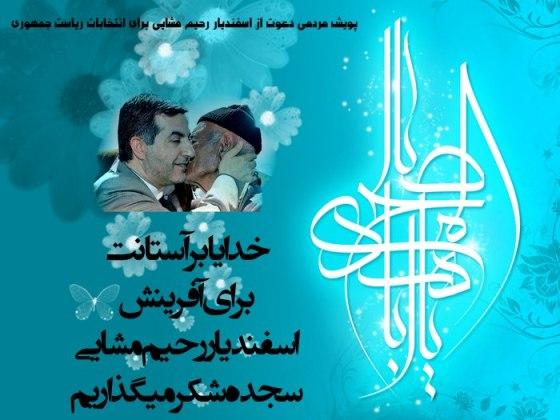 پوستر انتخاباتی حامیان مشایی +عکس