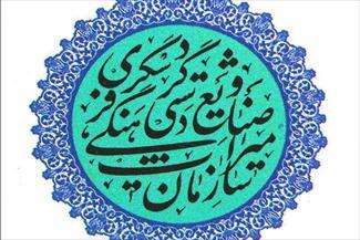 حضور میراث فرهنگی استان مرکزی در نمایشگاه فرصت های سرمایه گذاری
