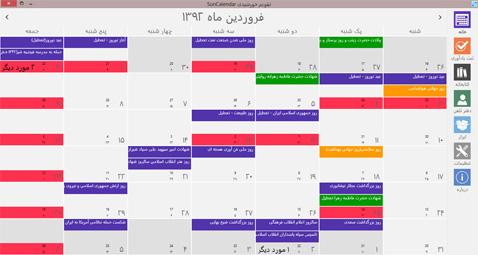 تقویم خورشیدی براي رايانه + دانلود  883088_725