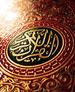معرفي برگزیدگان جشنواره «رسانههای قرآنی آیات»