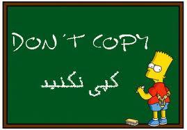 کپی رایت در ایران copy right