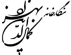 """گشایش دو نمایشگاه نقاشی و سفال در نگارخانه """"کمالالدین بەزاد"""""""