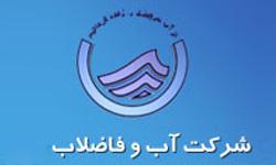 شرکت آب و فاضلاب استان