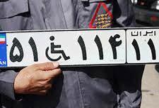 دریافت پلاک خودروی ویژه توسط بیش از ۵۶۰۰ نفر از معلولان