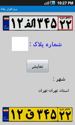بدست آوردن آدرس از طریق کد ملی