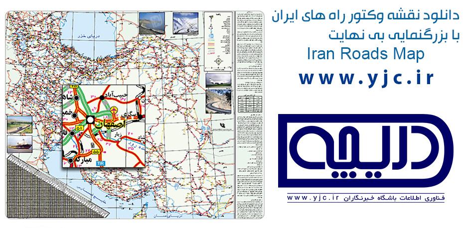 دانلود نقشه راههای ایران با بزرگنمایی بینهایت - Iran Roads Map