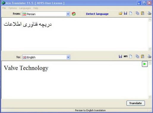 دانلود مترجم زبان برای کامپیوتر