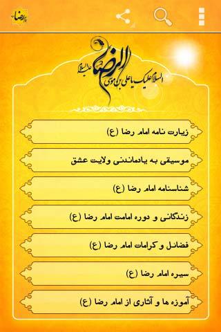 """بسته نرم افزاري """"شهادت امام رضا (ع)"""" + دانلود"""