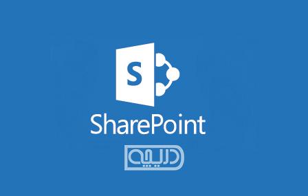 آموزش نصب و پیکربندی SharePoint 2013 + دانلود کتاب الکترونیک