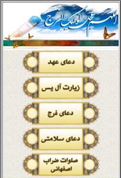 """بسته نرم افزاري به مناسبت """"آغاز امامت امام زمان (عج)"""" + دانلود"""