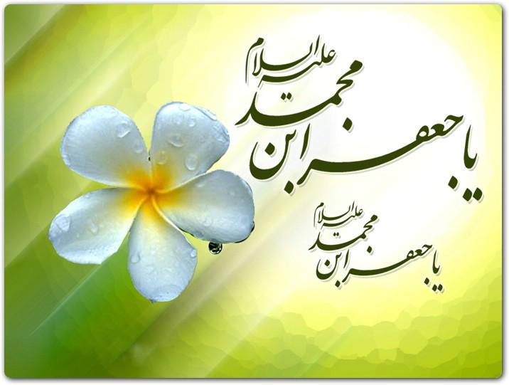ع میلاد اکرم و صادق
