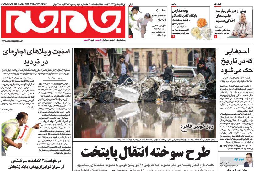 صفحه اول روزنامه های امروزچهارشنبه