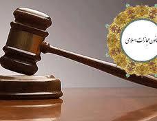 قانون مجازات