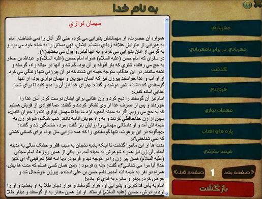 بسته نرم افزاری ویژه رحلت پیامبر(ص) و امام حسن مجتبی(ع) + دانلود برای اندروید، رایانه و جاوا