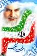 روحیه انقلابی ملت ایران بزرگترین پشتوانه نظام