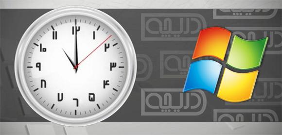 نمایش پست :چگونه به زمان دقیق نصب ویندوز بر روی رایانه پی ببریم؟ + آموزش