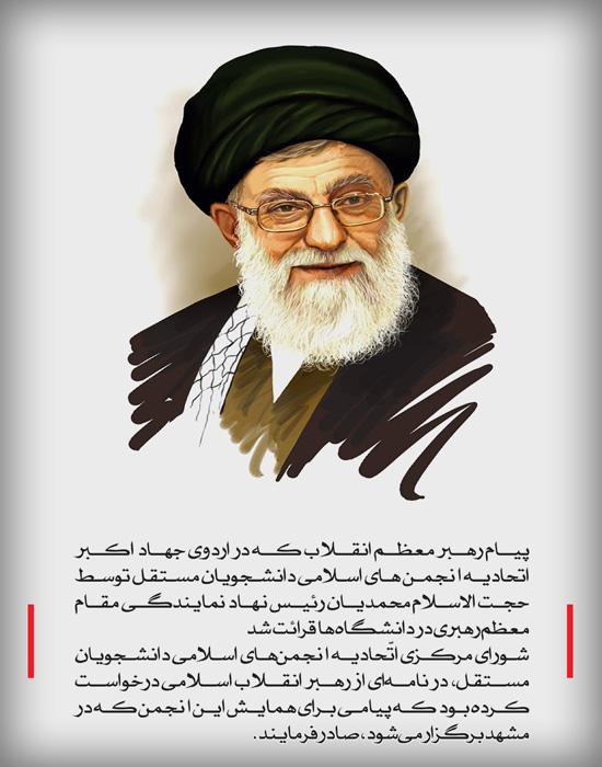 ریشه میخچه پوسترهای پیام مقام معظم رهبری به گردهمایی انجمنهای اسلامی ...