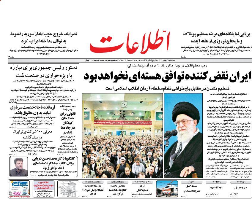 کانال تلگرام آقای نجفی صفحه اول روزنامههای 29بهمن