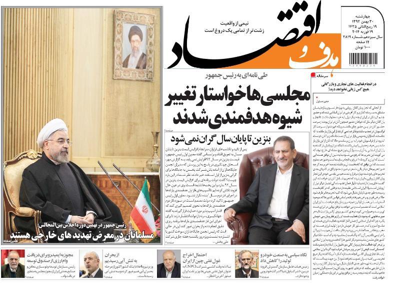 صفحه اول روزنامه های چهارشنبه 30 بهمن 92
