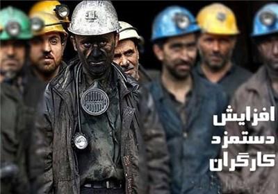 جلسه امروز تعیین دستمزد کارگران96 انجمن راسخون - دستمزد کارگران قبل از ۲۰ اسفند تعیین میشود