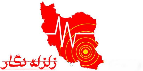 قبل از همه از زمان وقوع زلزله خبردار شوید + دانلود