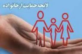 حقوق خانواده + قانون حمایت خانواده + شرایط مطالبه حق الزحمه زن پس از طلاق+مطالبه کار در منزل شوهر