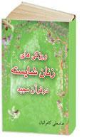 كتاب ویژگی های زنان شایسته در قرآن مجید + دانلود