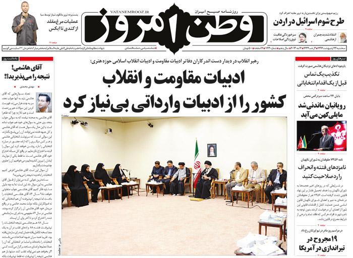 تصویر صفحه اول روزنامه های سه شنبه