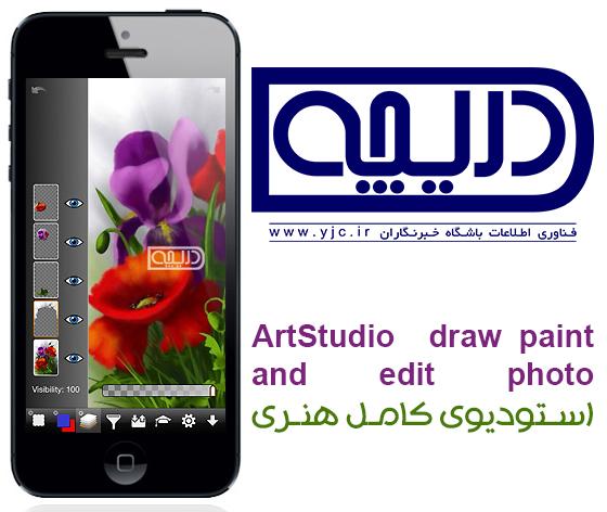استودیوی کامل هنری در تلفن همراه شما + دانلود 1051813_941