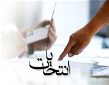 مغان و انتخابات زود رس مجلس دهم