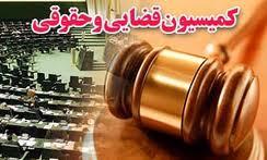 کمیسیون قضائی مجلس