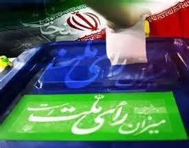 منتخبین چهارمین دوره انتخابات شورای اسلامی شهر فومن