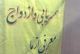 تهران به ۶۰۰ مرکز مشاوره ازدواج نیازمند است